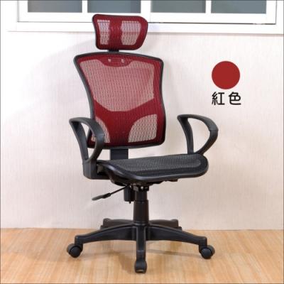 DFhouse馬德里特級全網高背辦公椅(附頭枕)-3色 60*48*106-118