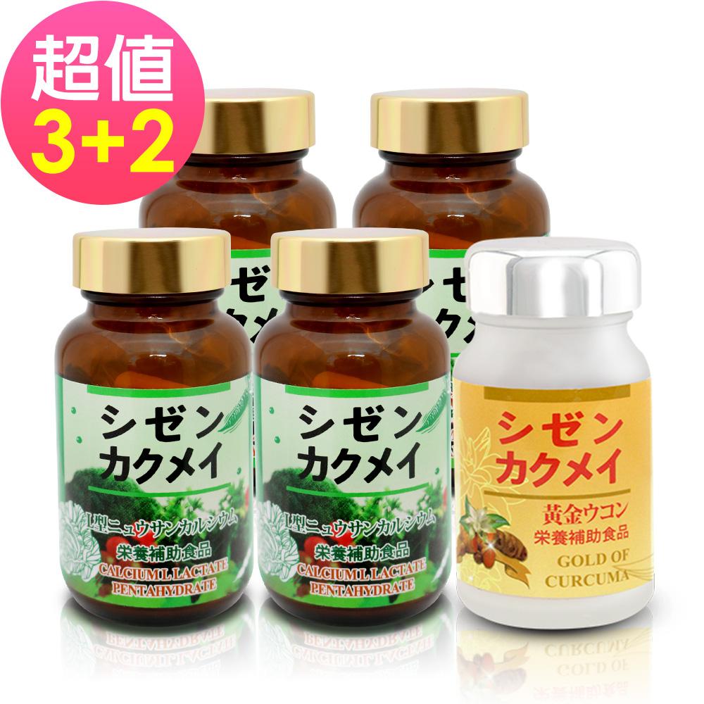 自然革命 L型發酵離子乳酸鈣 加鈣美顏組(買三送二)