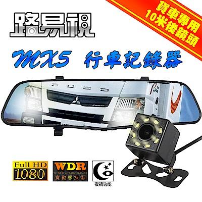 【路易視】MX5 後視鏡行車記錄器(貨車專用版)