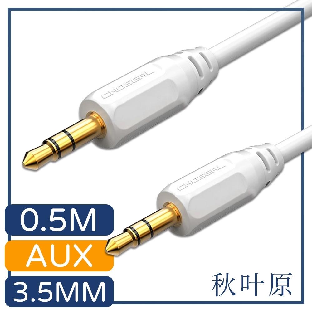 日本秋葉原 3.5mm公對公AUX音源傳輸線 0.5M