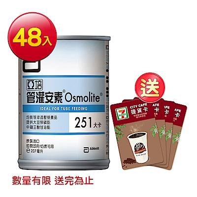 亞培 管灌安素-均衡管灌(237mlx24入)x2箱