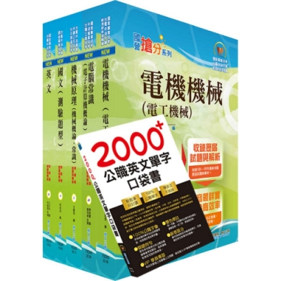 109年中油公司招考(油料操作類、天然氣操作類、公用事業輸氣類)套書(贈英文單字書、題庫網帳號、雲端課程)