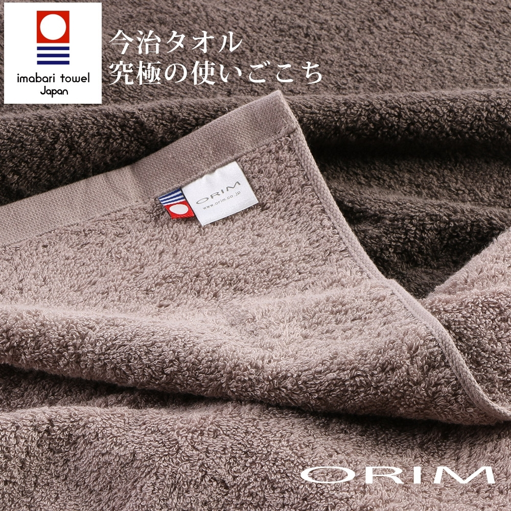 ORIM BULKY PRO今治沙龍毛巾(核棕)