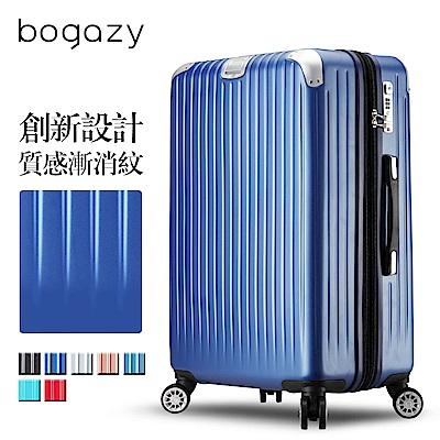 Bogazy 雪之奇蹟II 29吋PC可加大磨砂霧面行李箱(寶石藍)