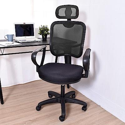 凱堡 三服貼高背頭枕透氣網背辦公椅/電腦椅