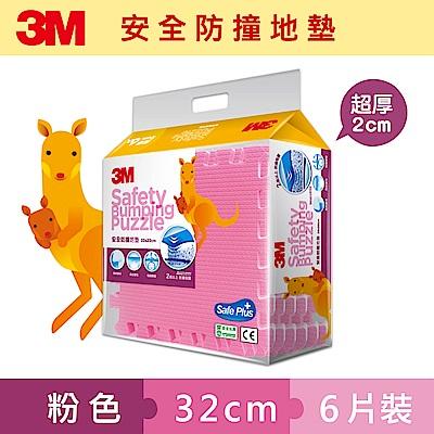 3M 兒童安全防撞地墊 (32cm 粉色 x 6片)