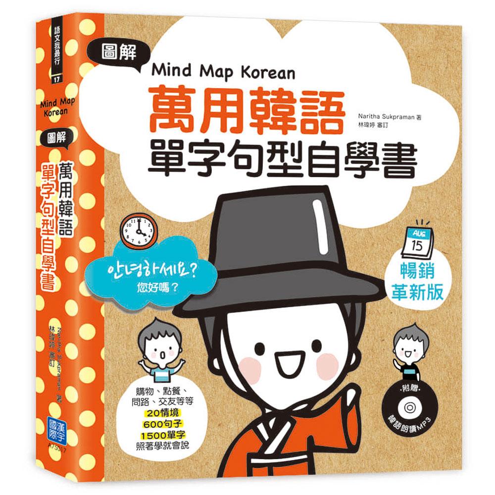 Mind Map Korean 圖解萬用韓語單字句型自學書(附韓語朗讀MP3)