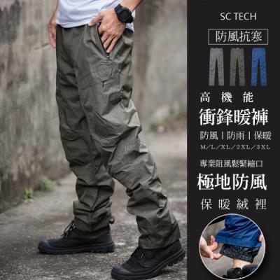 Secret Closet-多用途防風抗寒高機能衝鋒褲暖褲-軍綠