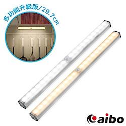 aibo 升級版多功能 USB充電磁吸式 29.7cmLED感應燈管(