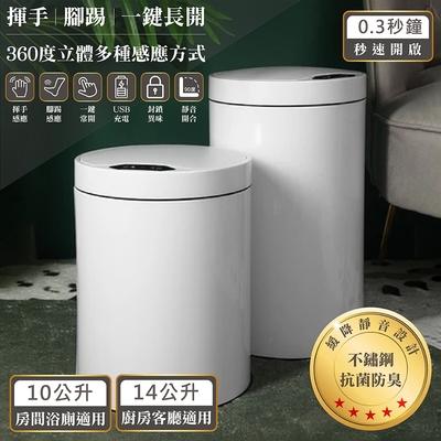 【酷奇】自動掀蓋不鏽鋼充電式感應垃圾桶-(10公升/14公升兩種規格可選擇)