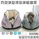 寵喵樂 貝殼造型超深度保暖睡窩《大號》顏色隨機