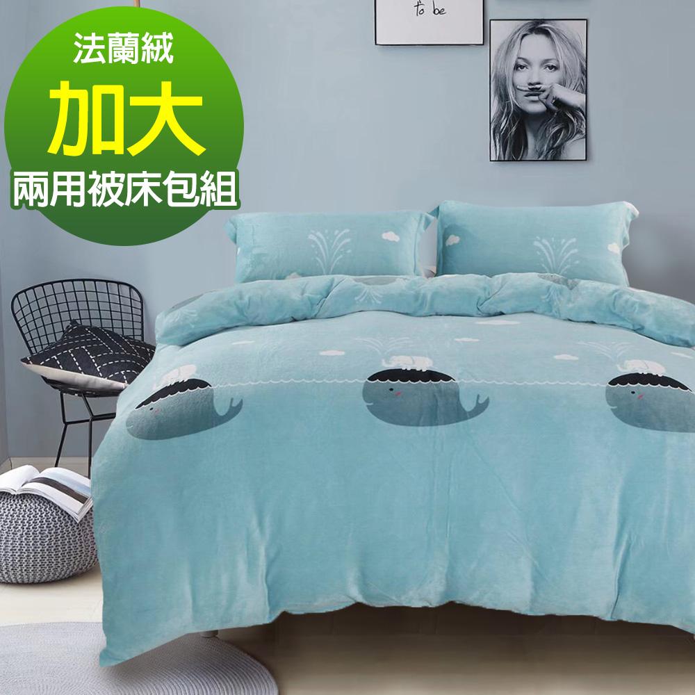 Ania Casa炫彩鯨魚 加大四件式 超保暖法蘭絨  床包被套四件組