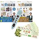 互動日本語初級版(全2書)+ LivePen智慧點讀筆(16G)
