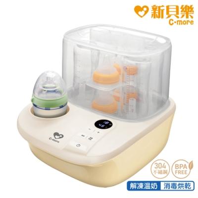 【新貝樂C-more】K2高效能溫奶消毒烘乾鍋(溫奶器+消毒鍋 2合一)