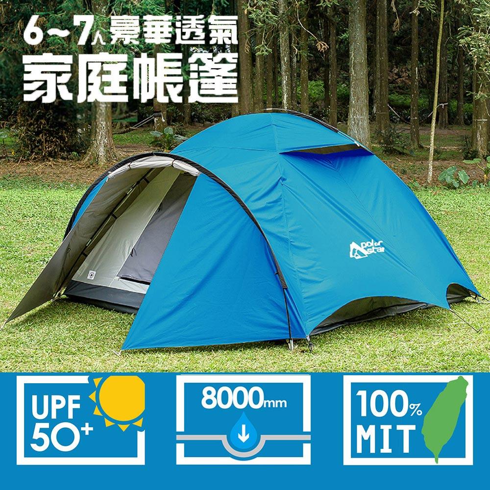 PolarStar 6-7人豪華透氣家庭帳篷『藍』P15707