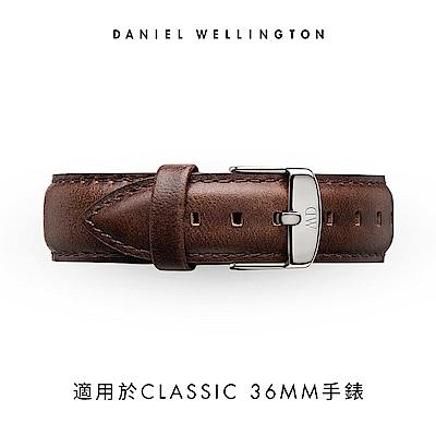DW 錶帶 18mm銀扣 深棕真皮皮革錶帶