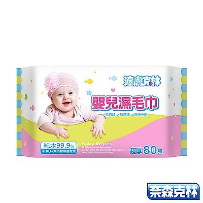 適膚克林 嬰兒加厚純水濕巾80抽/包