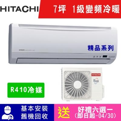HITACHI日立 7坪 1級變頻冷暖冷氣 RAC-40YK1/RAS-40YK1 精品系列