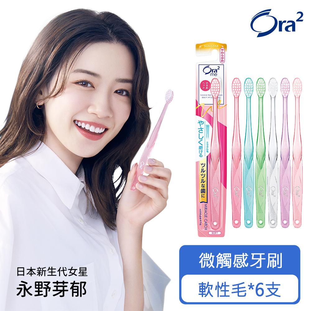 Ora2 me微觸感牙刷-軟性毛- 6入組(顏色隨機)