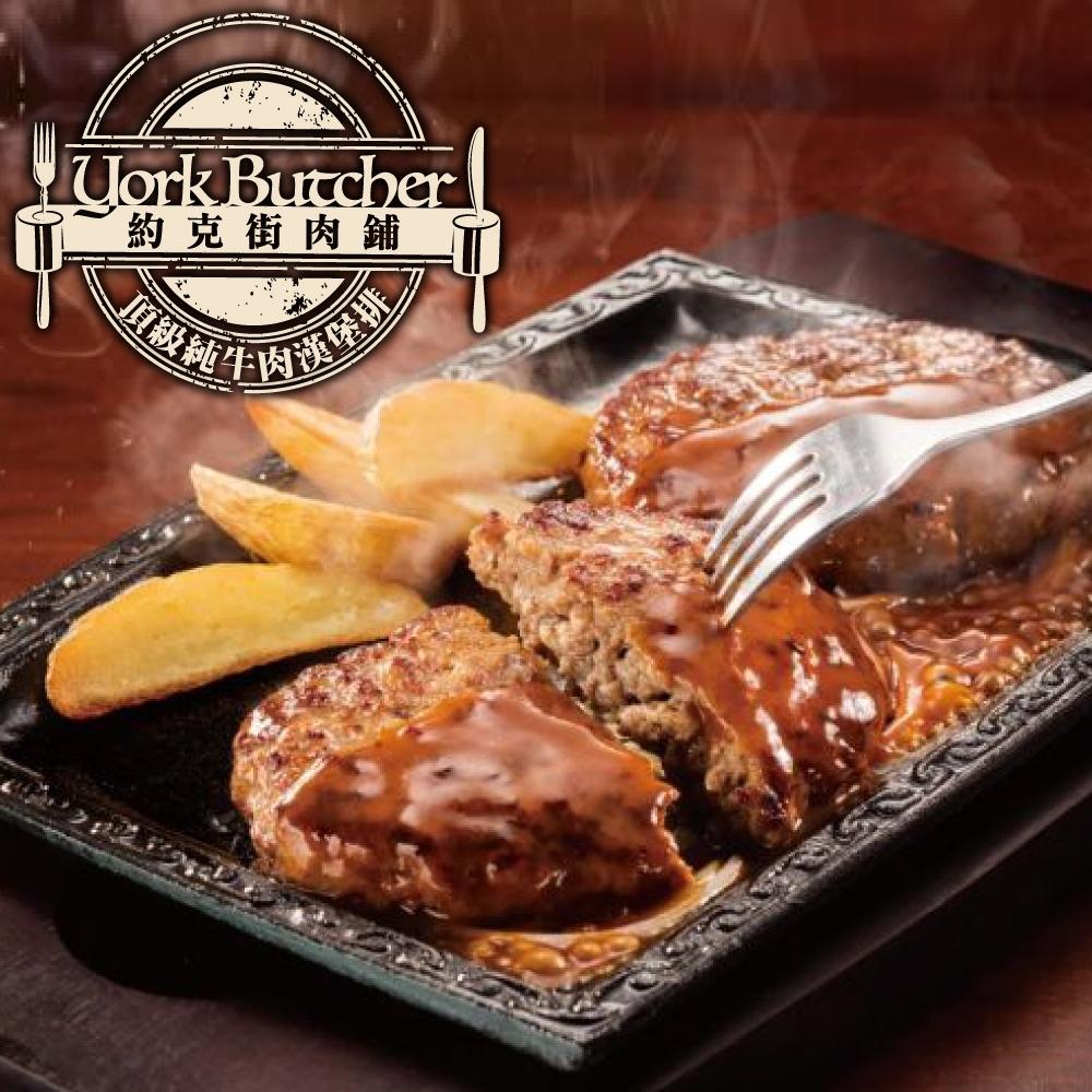 (滿額) 約克街肉舖 紐西蘭頂級純牛肉漢堡排1片 (100公克±10%/片)