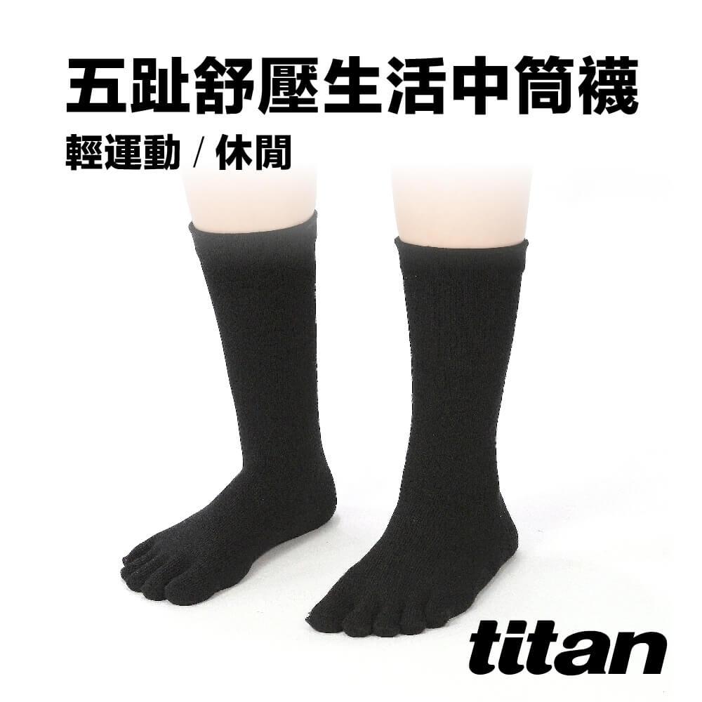 【titan】太肯3雙五趾舒壓生活中筒襪_黑