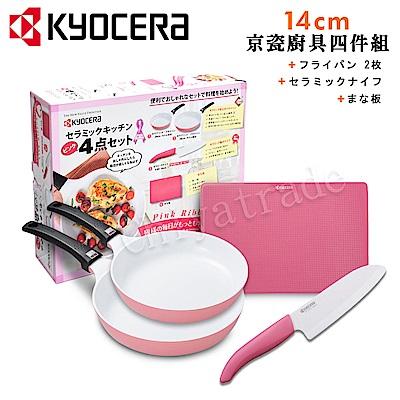 KYOCERA日本京瓷抗菌陶瓷刀 砧板 平底鍋20+26cm盒裝四件組(刀刃14cm)-粉