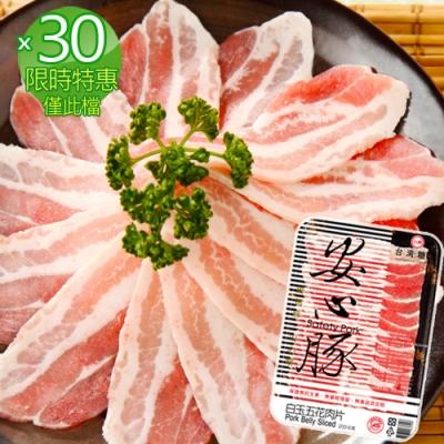 台糖安心豚白玉五花肉片30盒(新鮮特惠商品效期2019/11月)