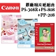 Canon 高解析度噴墨創意相片/貼紙組(PS-308R+PS-808+PP-208) product thumbnail 1