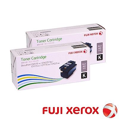 FujiXerox CT202264 原廠黑色碳粉匣 2支超值組合