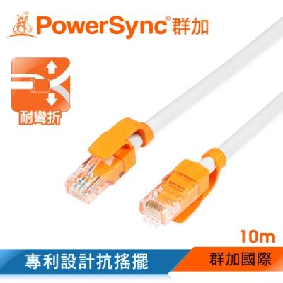 群加 PowerSync CAT.6抗搖擺耐折彎網路線/10m