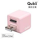 Qubii備份豆腐(粉)-充電即自動備份iPhone手機(不含記憶卡)