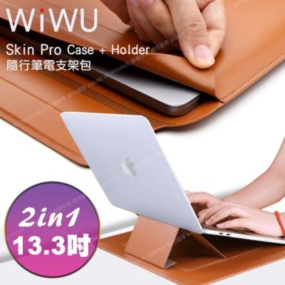 WiWU Skin Pro 隨行支架筆電包 13.3吋-棕色