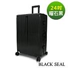BLACK SEAL 鋼琴鏡面系列-24吋ABS+PC直線條鋁框行李箱-曜石黑 BS262