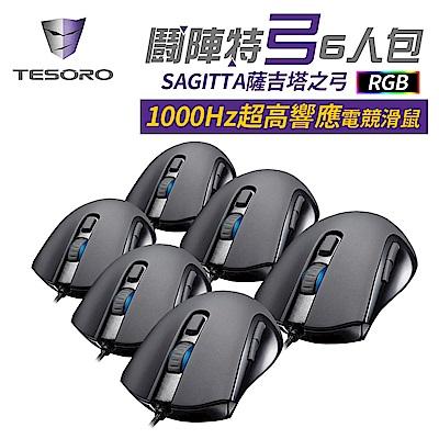 【鬥陣特弓 六人包】TESORO鐵修羅 Sagitta薩吉塔之弓電競光學滑鼠