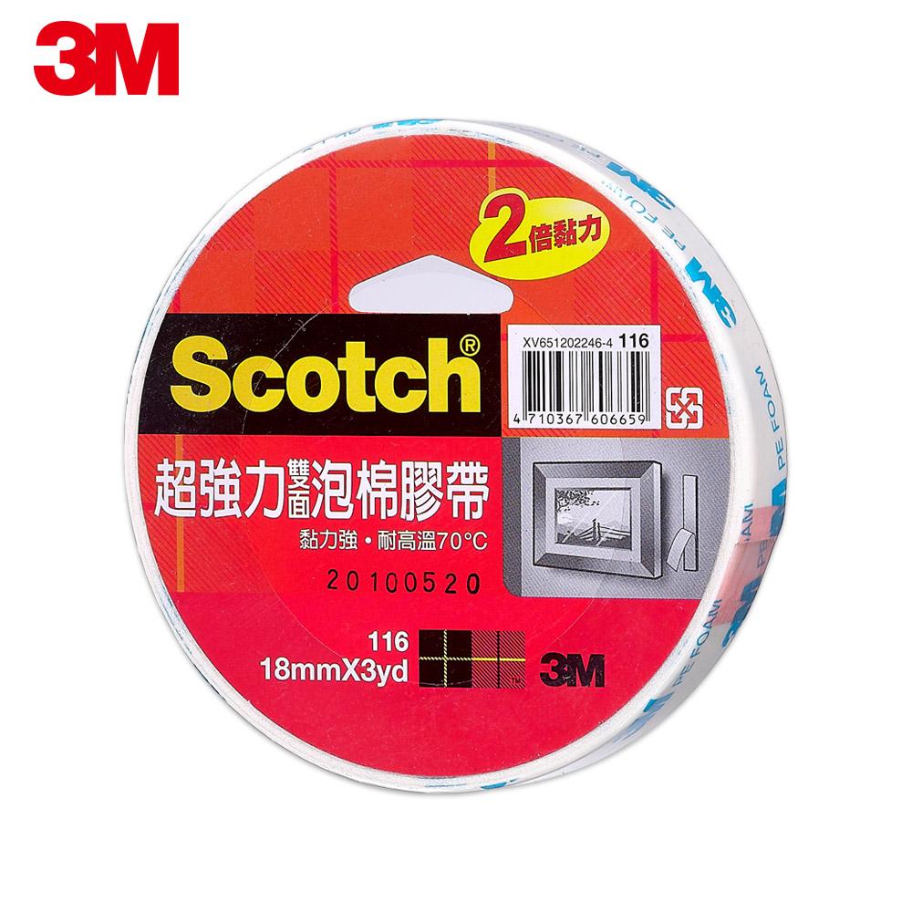3M 116 Scotch超強力雙面泡棉膠帶 (18mmx3YD)