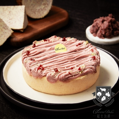 【起士公爵】雪釀香芋乳酪蛋糕2入 6吋/入