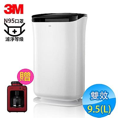 3M 9.5L雙效空氣清淨除濕機FD-A90W 贈Siroca咖啡機 N95口罩濾淨原理
