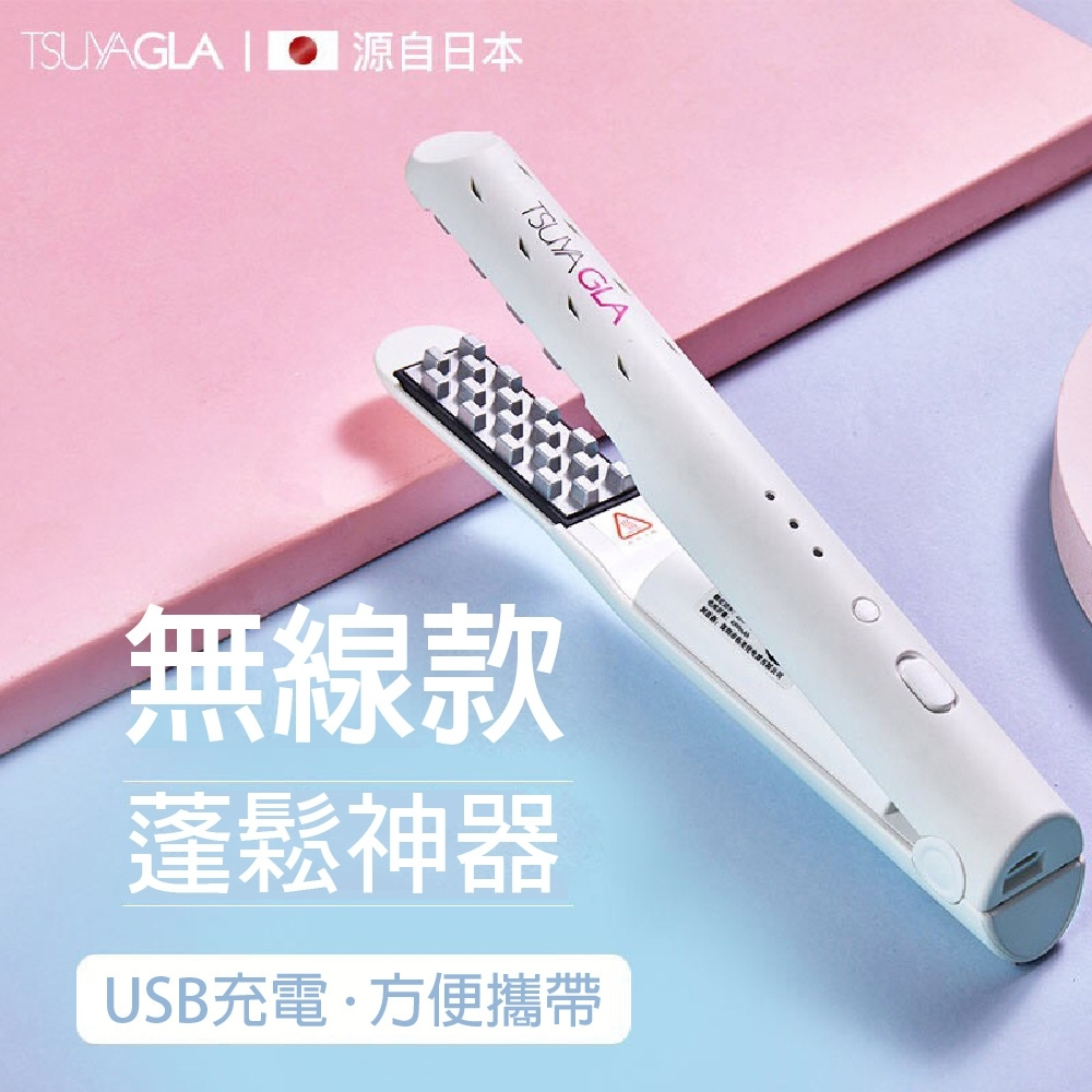 Tsuyagla崔婭 USB無線式頭髮蓬鬆燙髮根神器 平板夾 玉米鬚 格子夾 K-199