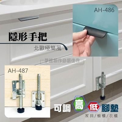 家具腳墊【AH-487/486】可調整高低 沙發櫃子 衣櫃增高 傢俱增高 沙發椅腳 隱形手把 鞋櫃 抽屜門把 置物櫃 把手 拉手 五金手柄