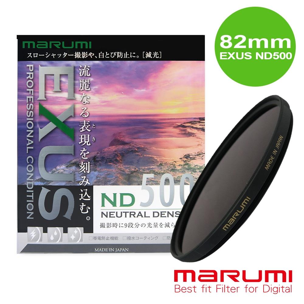 日本Marumi-EXUS ND500 防靜電鍍膜減光鏡 82mm