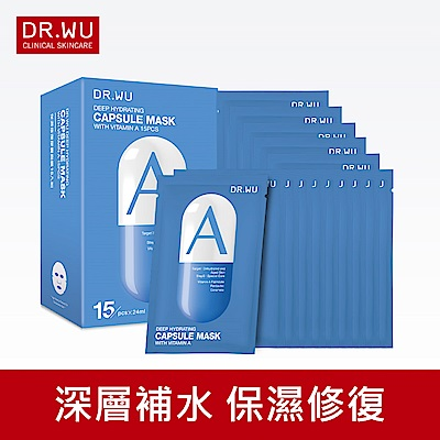 DR.WU 保濕修復膠囊面膜15入組