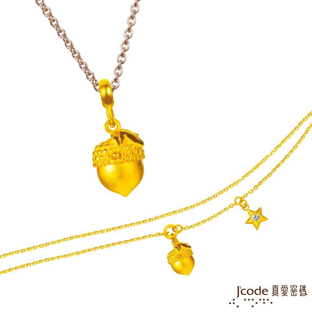 J'code真愛密碼金飾 獅子座-橡果黃金墜子 送項鍊+黃金手鍊