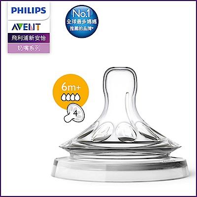 PHILIPS AVENT親乳感防脹氣奶嘴雙入裝 快流量 6M+ 四孔 SCF654/23