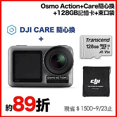 DJI OSMO Action 運動相機+Care隨心換官方意外保險