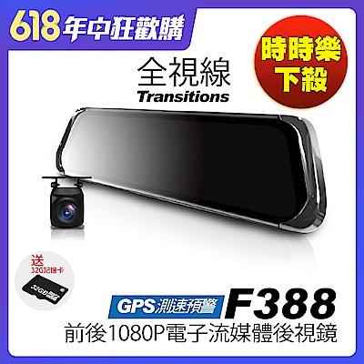 全視線F388 GPS測速 流媒體前後1080P觸控式電子後視鏡行車記錄器-快