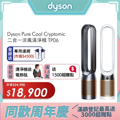 Dyson 智慧涼風清淨機 TP06 二色可選