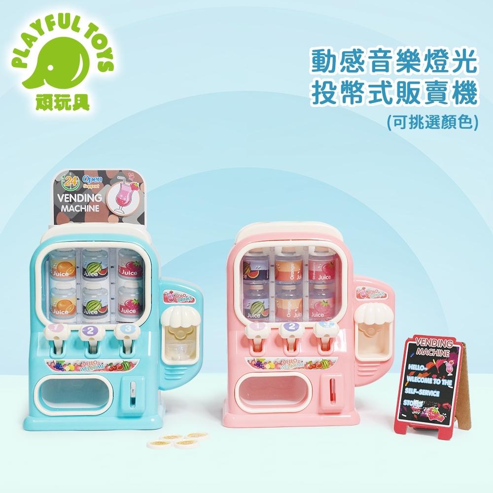 Playful Toys 頑玩具 聲光販賣機(顏色可挑選)