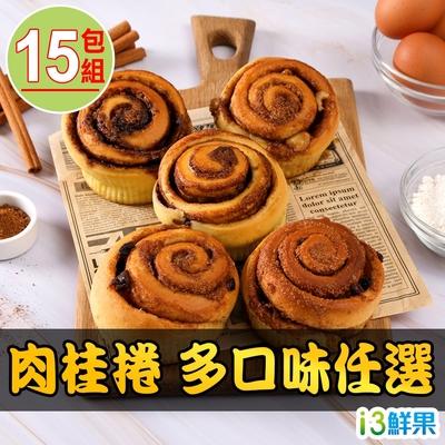 【愛上美味】肉桂捲 多口味任選15包組
