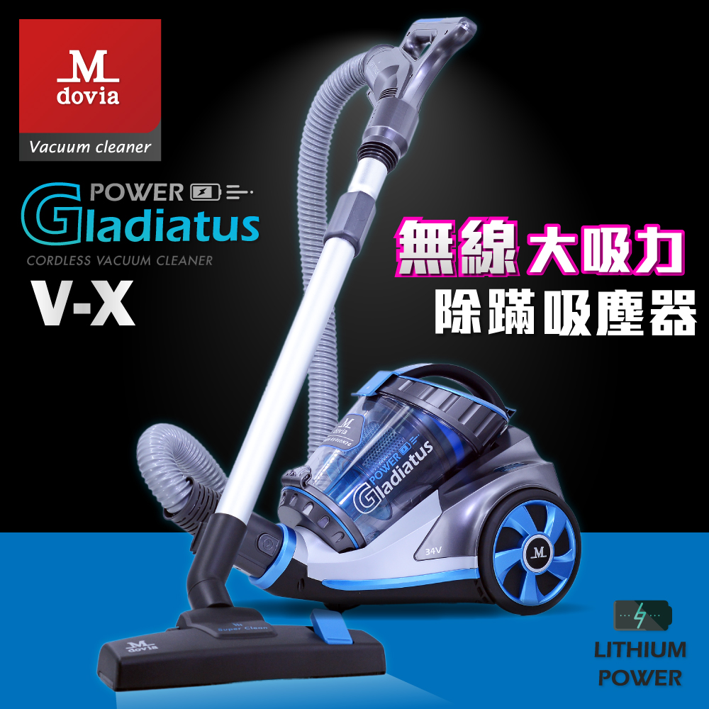 Mdovia Gladiatus 吸力永不衰退 高效過濾 無線吸塵器
