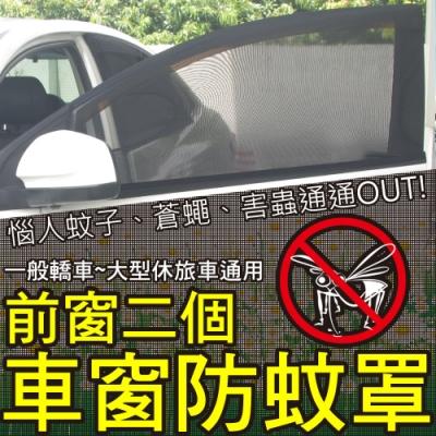 升級版高彈力 通用款車窗遮陽防蚊罩(前窗2個)轎車/休旅車適用